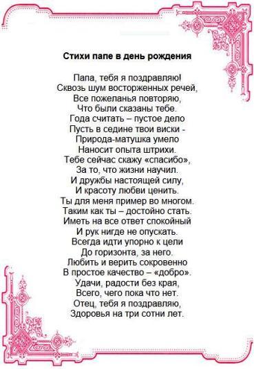 Поздравление с юбилеем отцу на татарском