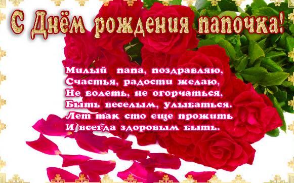 Стихи с днем рождения поздравления папе от дочери