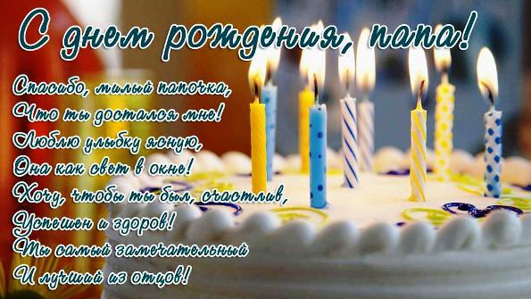освободился заключения поздравление папе на день рождения от сына Тимур