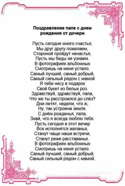 Поздравление дяде на чеченском языке