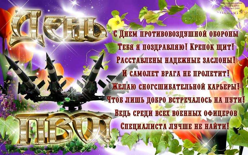 День пво открытки поздравления 91
