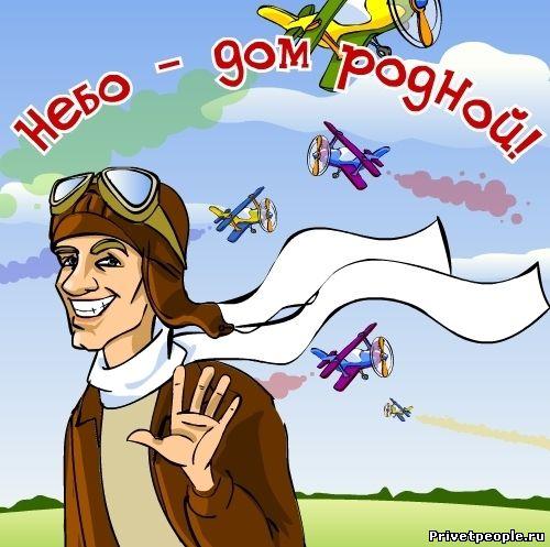 Шуточные поздравления с днем авиации