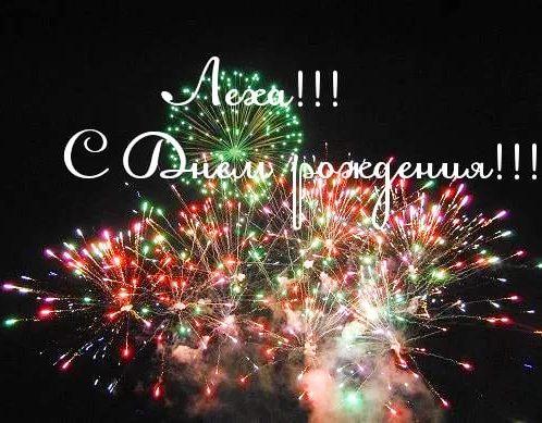 поздравить с днем рождения алекс открытка купить
