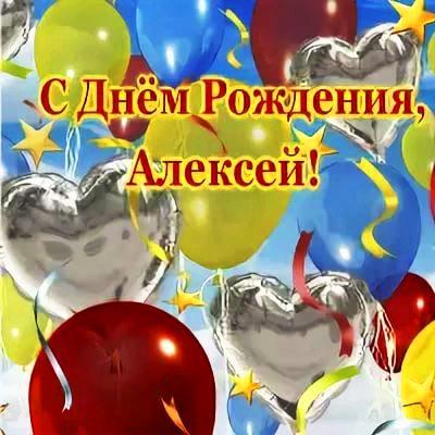 Поздравления с днём рождения алексея с приколом