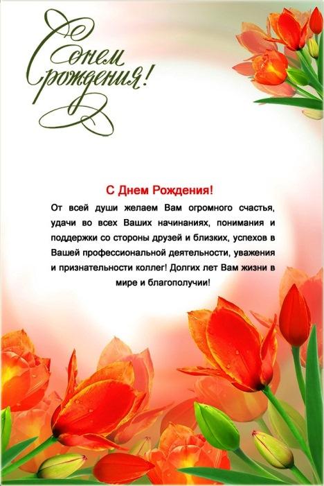 Поздравления в днем рождения женщину руководителя