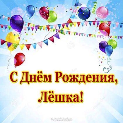 Стих поздравление с днем рождения алексей 160
