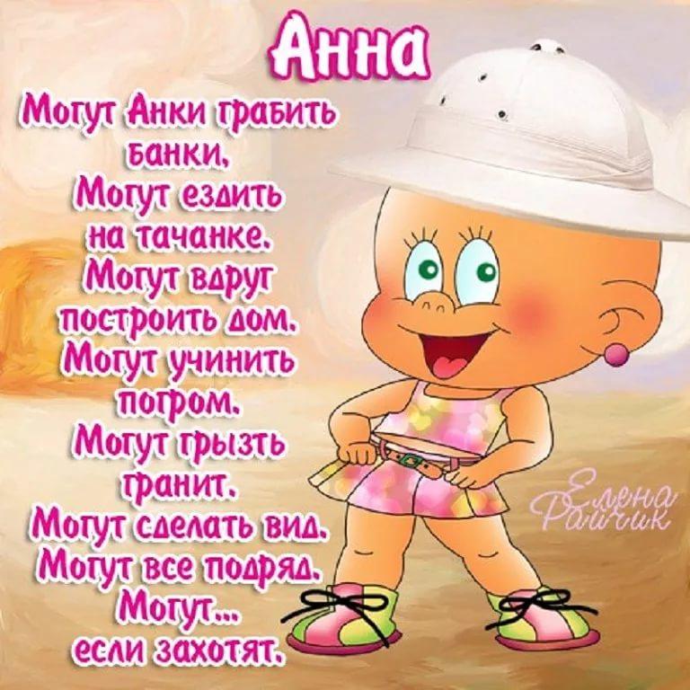 Поздравления для девочек аней