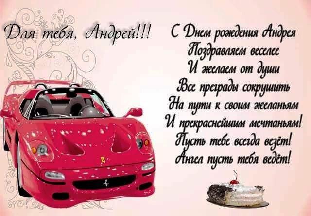 Поздравления с днем рождения с картинками андрея алексеевича, картинки про