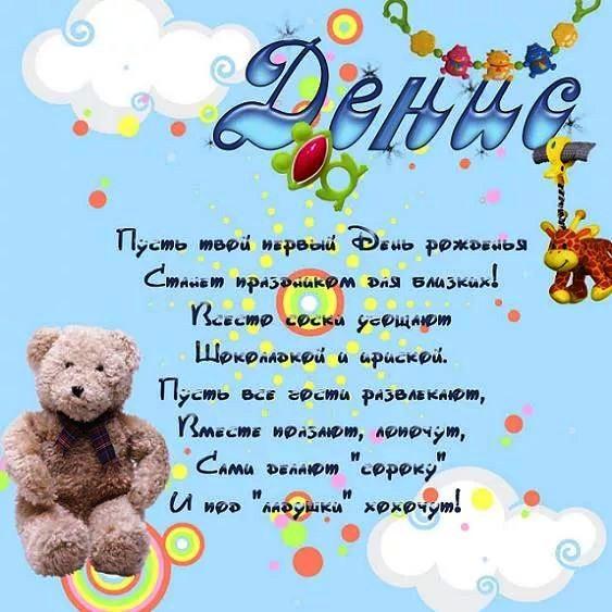 Открытки с днем рождения мужчине Денису