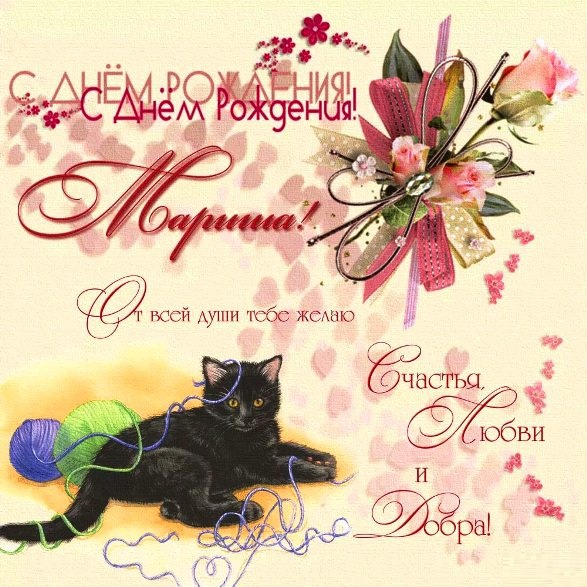 поздравления веселые для марины