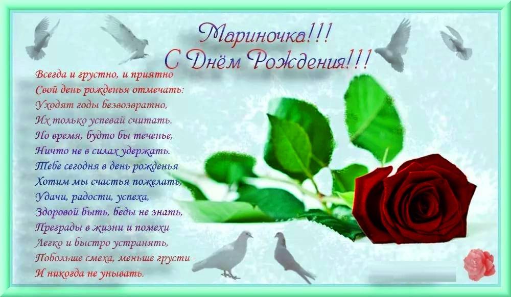 Поздравить марину с днем рождения а открытке