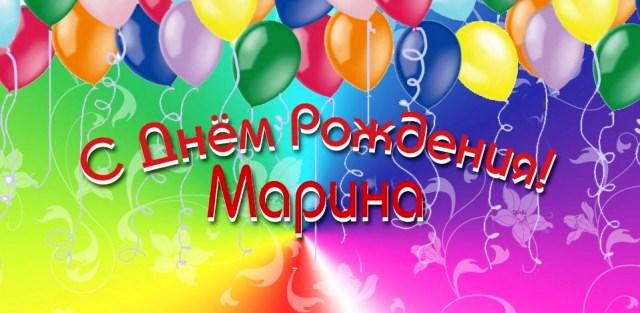 Поздравление с днем рождения марины в открытках, отправить