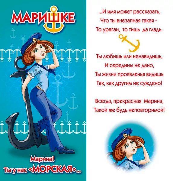 Прикольные открытки с именем марина