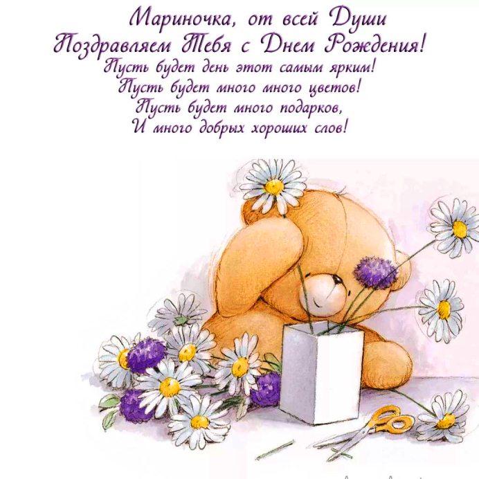 Маришка с днем рождения открытки необычные