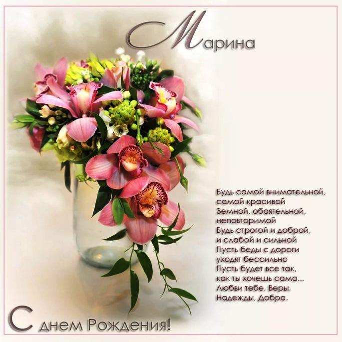 бесплатно широкоформатные живые картинки поздравления с днем рождения марина нарезанное