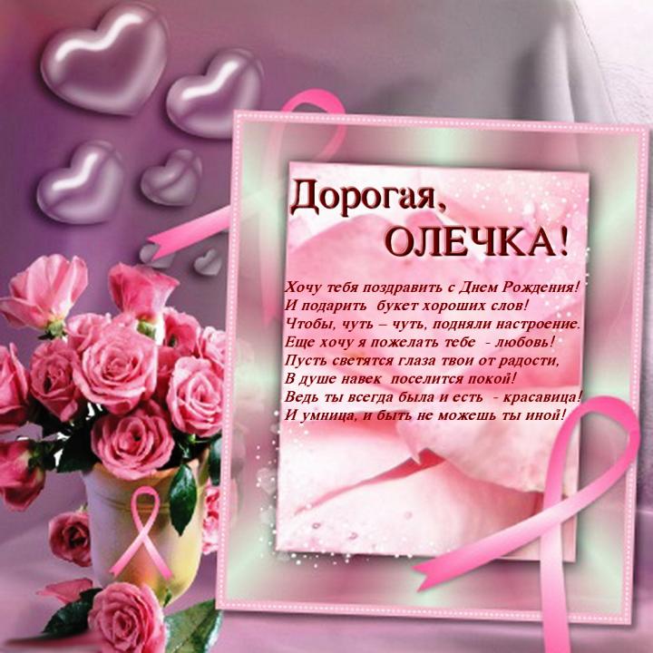 Красивые открытки с надписью ольга с днем рождения, букет цветов открытки