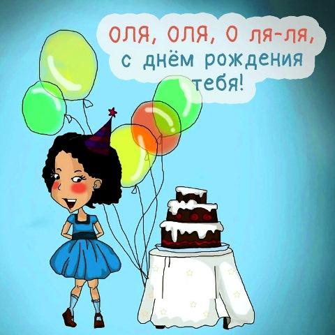 Поздравление оли с днем рождения прикольные
