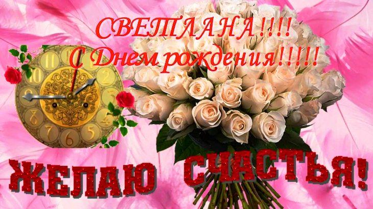 С ДНЁМ РОЖДЕНИЯ СВЕТЛАНА !!! 09888