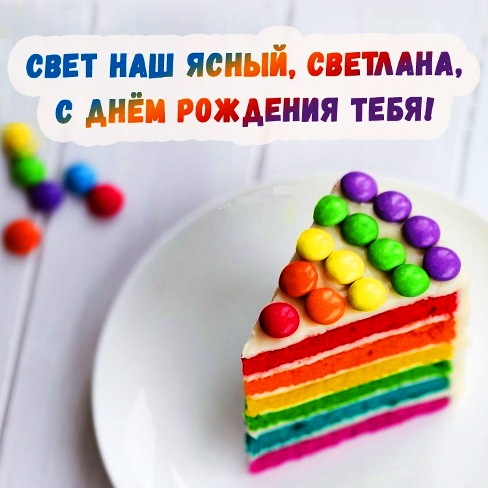 https://privetpeople.ru/Anek_legkoatlet/Sweta/85688.jpg