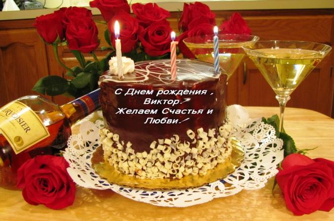 Поздравления Виктору с днем 11