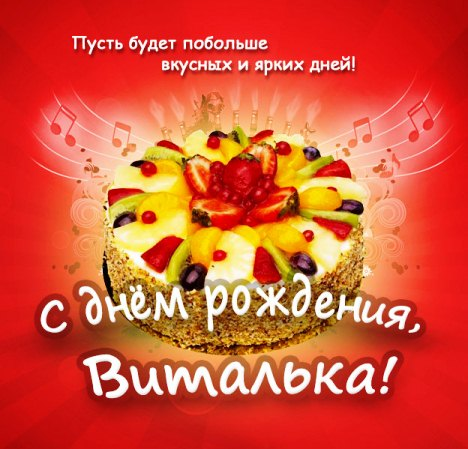 Поздравление с днем рождения сына свекрови в прозе