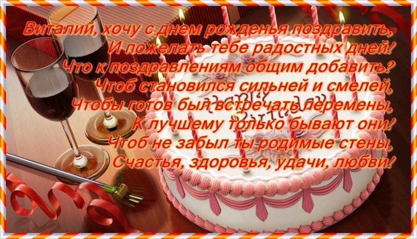 Поздравления с днем рождения виталика картинки