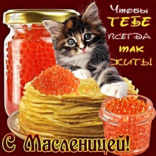 Поздравления с маслиницей
