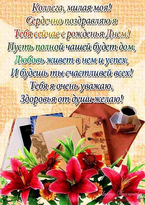 Поздравление открытка с днем рождения женщине в стихах красивые коллеге, днем рождения