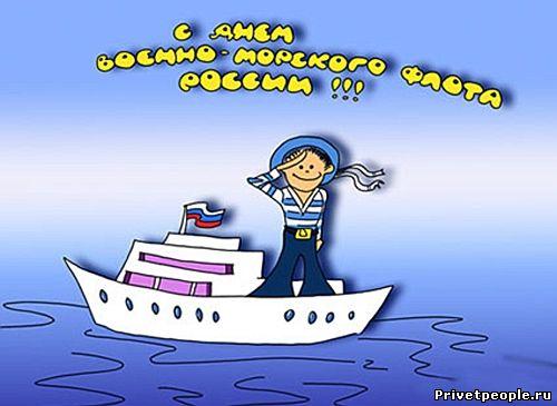 Поздравления для военных моряков 238