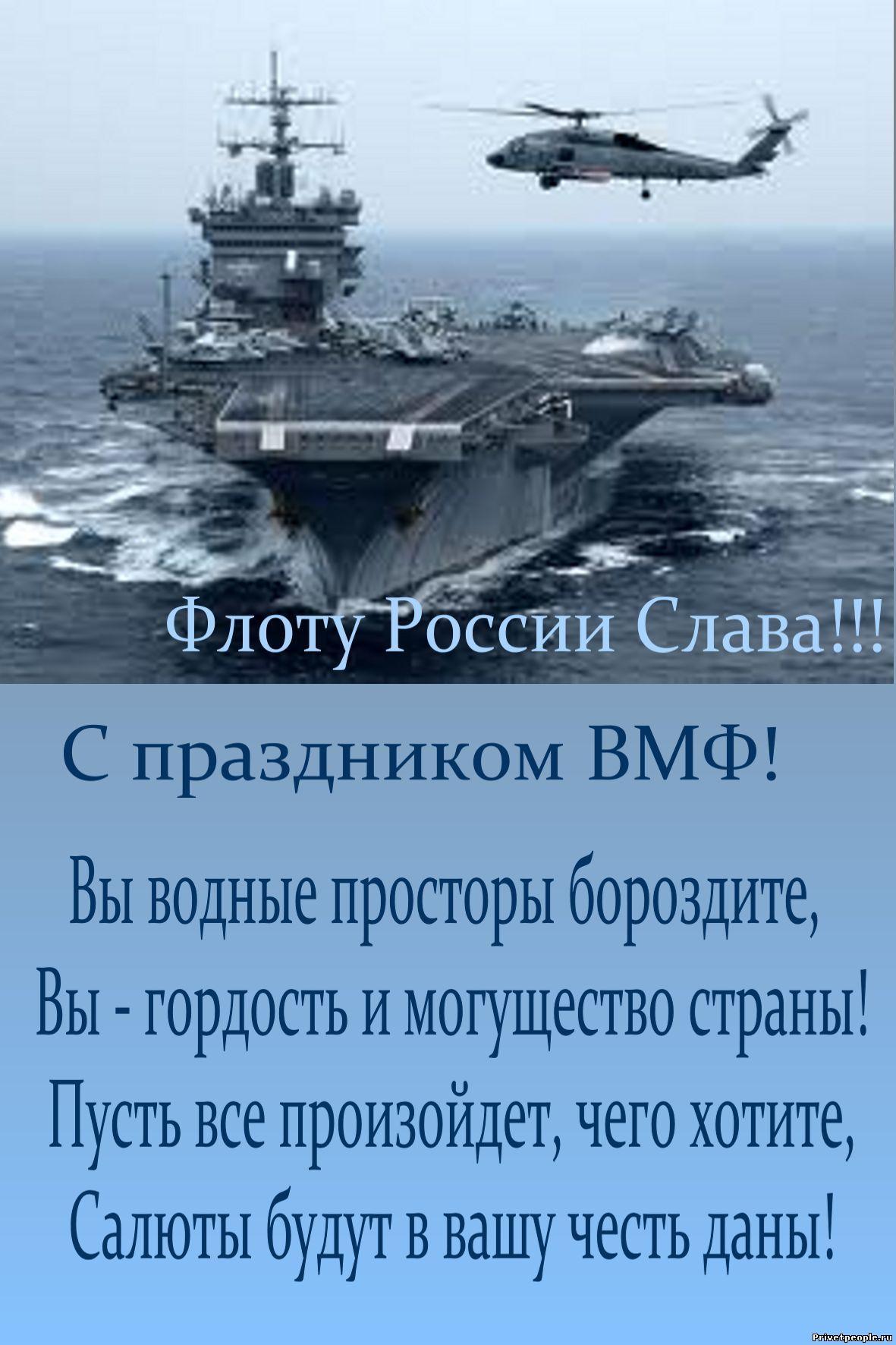 Поздравление моряков с днем вмф
