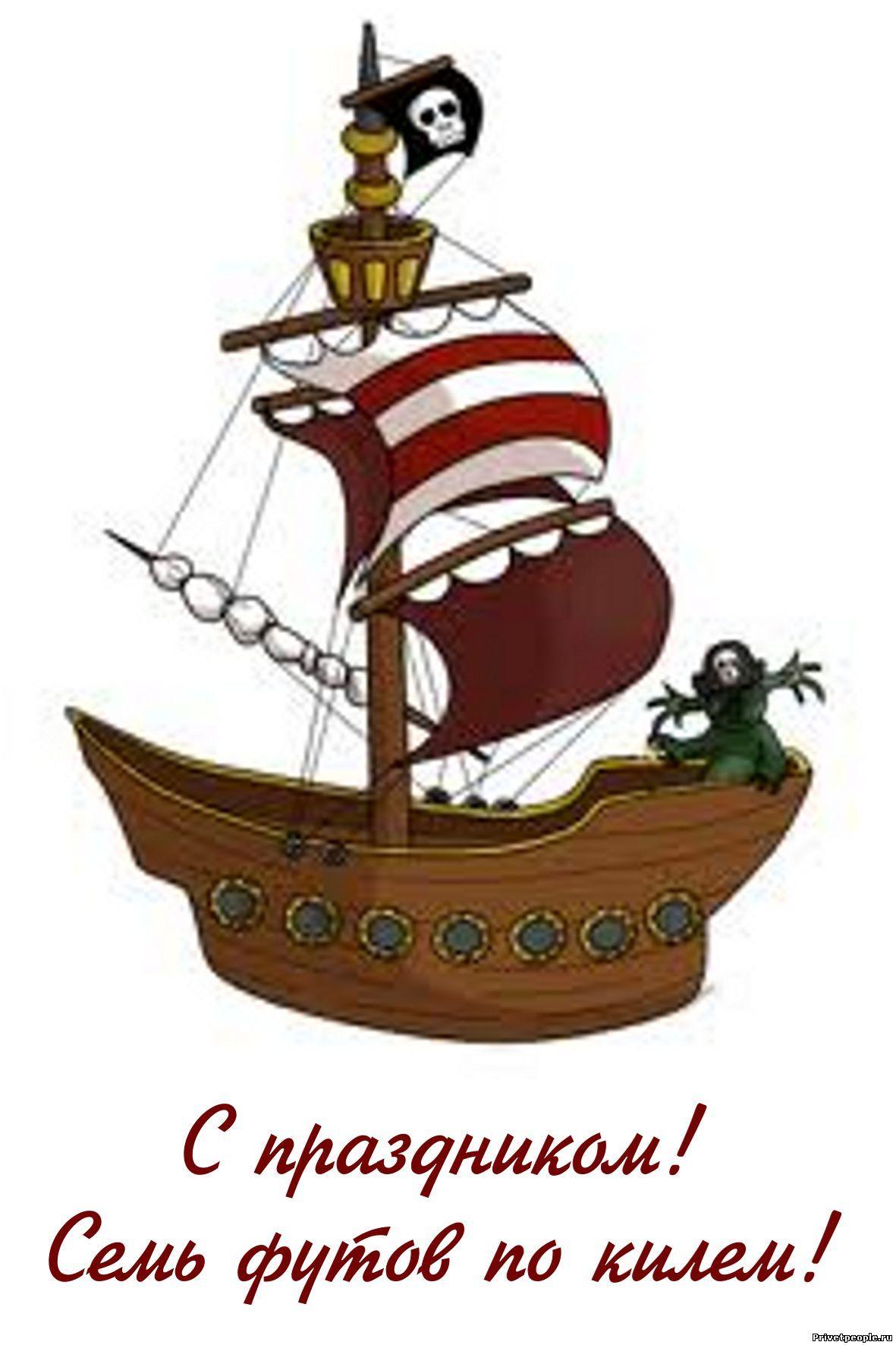 Корабль и капитан открытка, рождеством