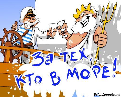 Поздравления для военных моряков