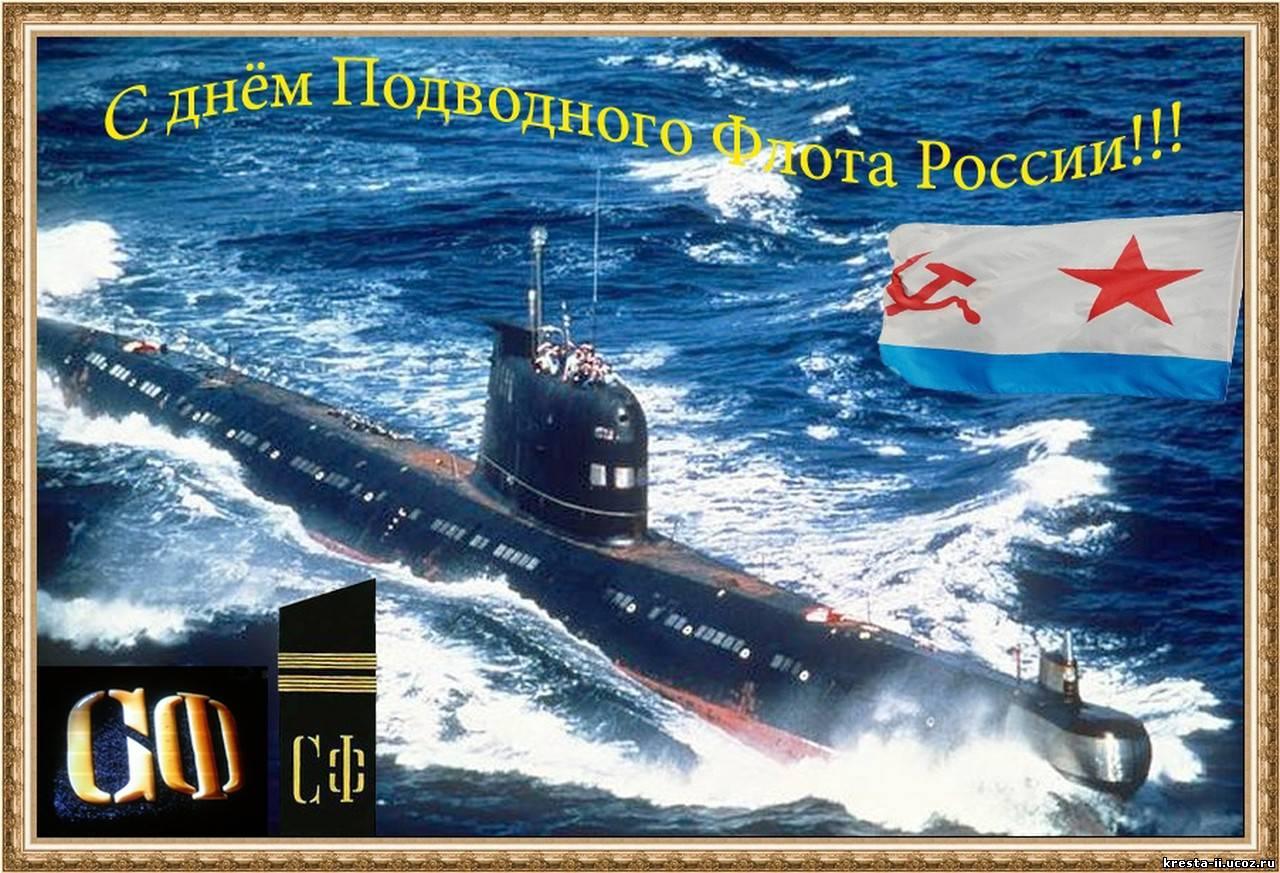 Поздравление подводнику с днем рождения фото 261