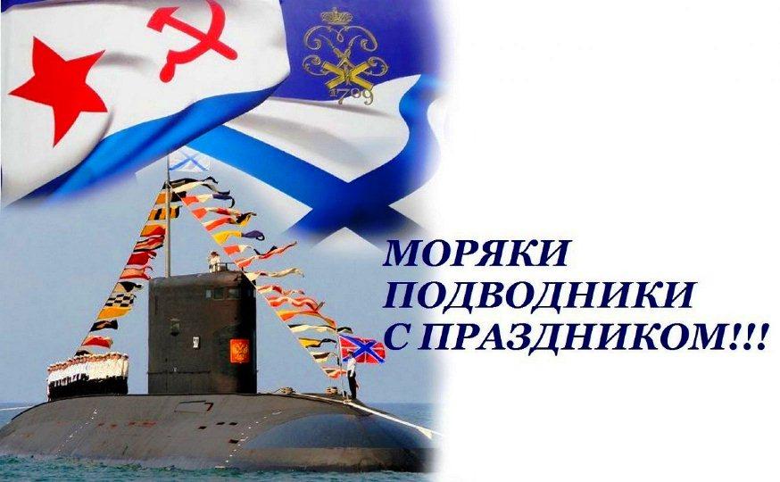 Поздравление с днем подводника в