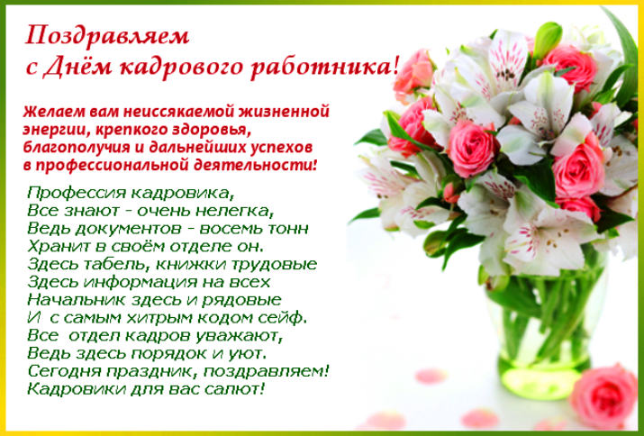 Поздравления с юбилеем отделу кадров женщине