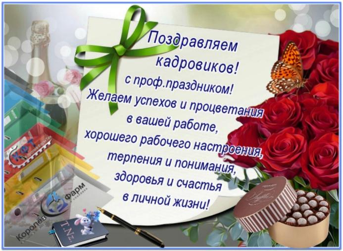 Поздравления для кадровиков открытки, картинки