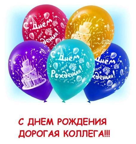 С днем рождения смешные поздравления для сотрудника 23