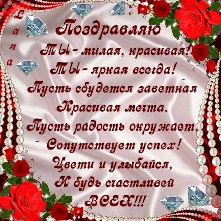 Поздравления для свекрови с днем рождения прикольные