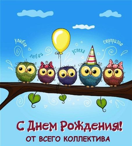 Шуточные поздравления с днем рождения Лучшие поздравления 65
