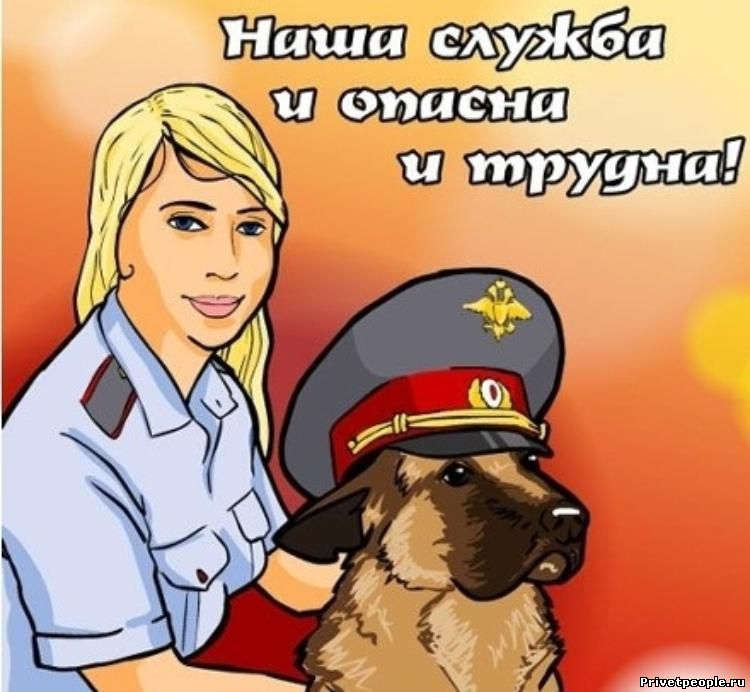 Поздравление девушке на службе
