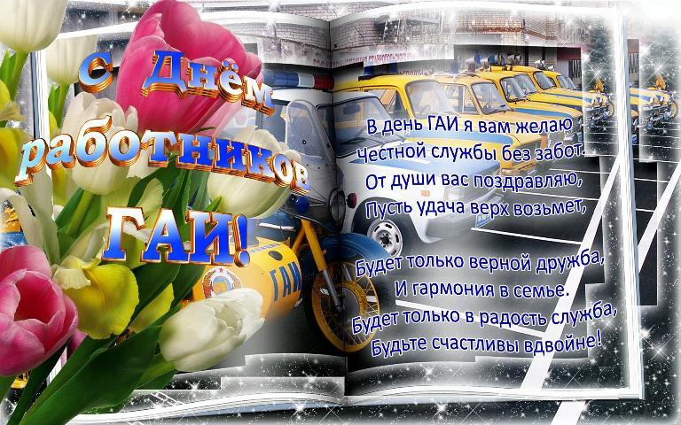 Открытка день гаи в россии, просто так души