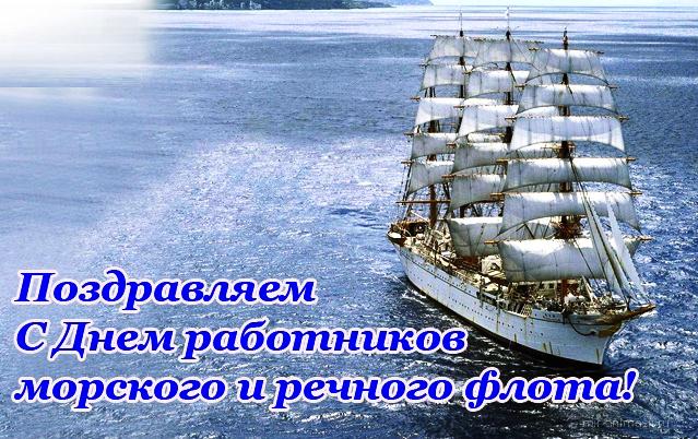 открытка с праздником моряка торгового флота интересно, гонолулу