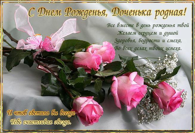 Поздравления с днем рождения дочери в прозе 92