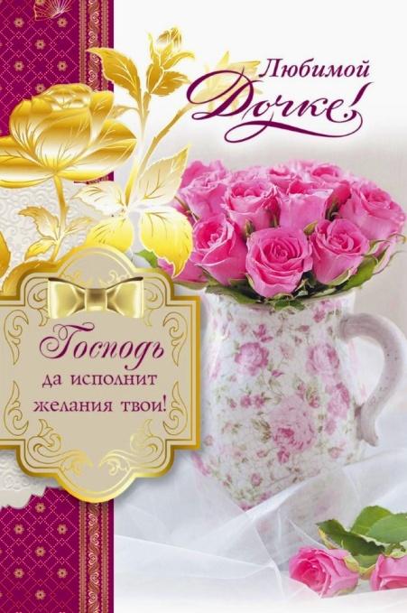 Фото открытки доченьке от мамы