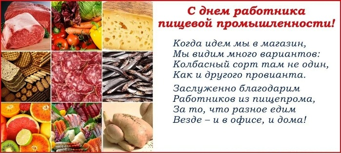 Поздравительная открытка с днем работника пищевой промышленности