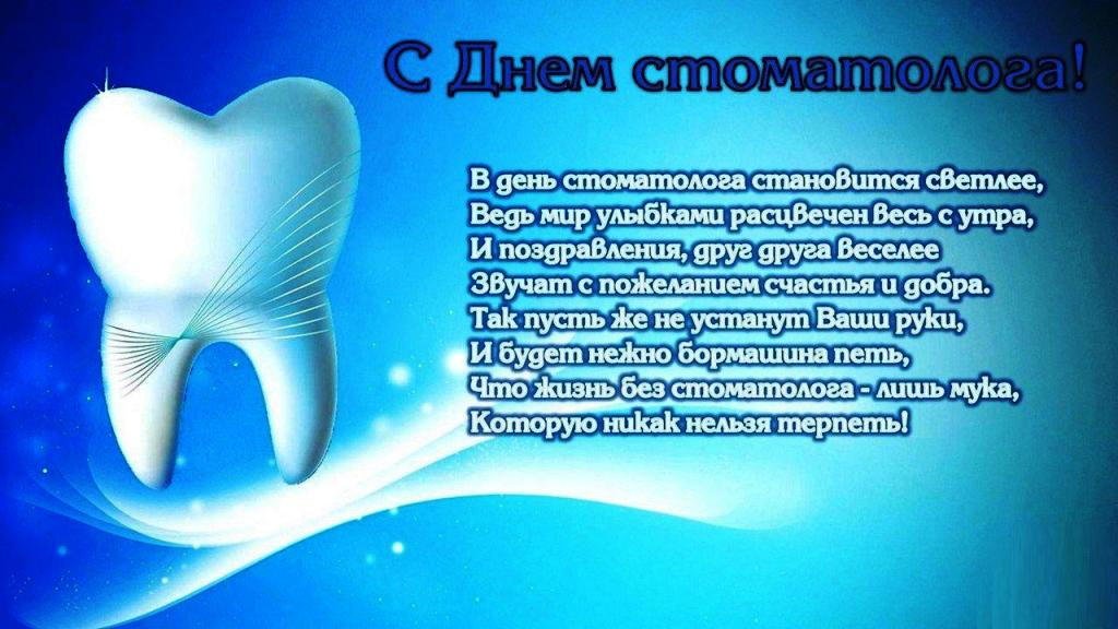 Поздравление с днем стоматолога не в стихах