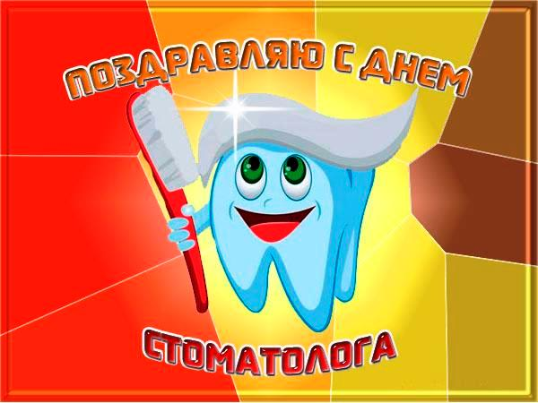 Дню, с день стоматолога картинки прикольные