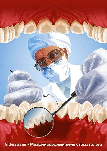 Открытка для стоматолога хирурга