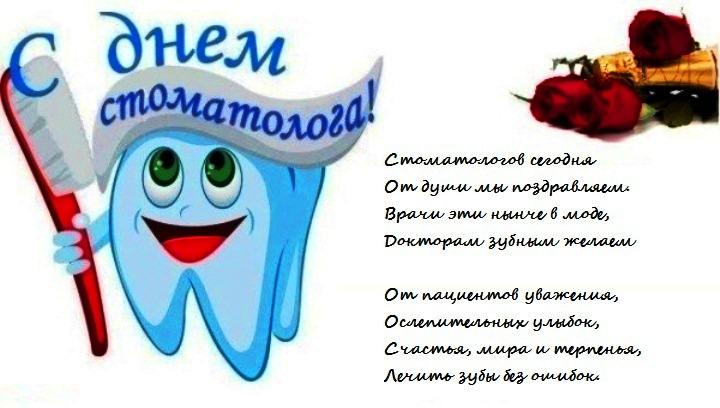 Пожелания, открытки с днем медика прикольные стоматологу