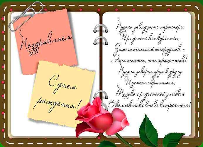 Поздравление на открытке от коллектива